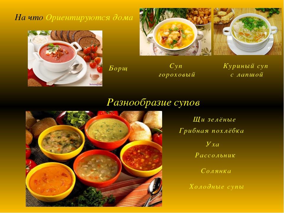 На что Ориентируются дома Разнообразие супов Борщ Куриный суп с лапшой Суп го...