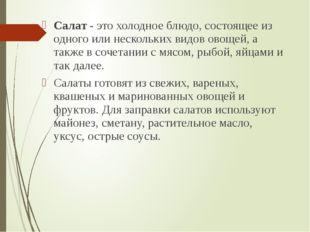 Салат - это холодное блюдо, состоящее из одного или нескольких видов овощей,