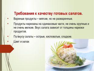 Вареные продукты – мягкие, но не разваренные. Продукты нарезаны на одинаковые