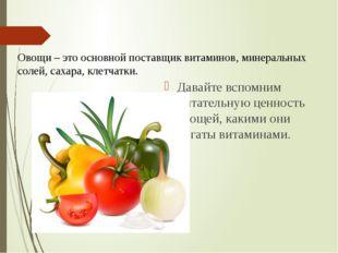 Давайте вспомним питательную ценность овощей, какими они богаты витаминами.