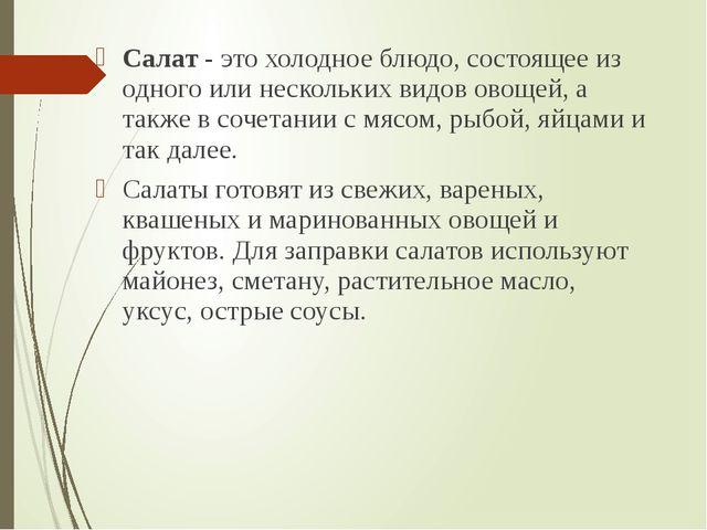 Салат - это холодное блюдо, состоящее из одного или нескольких видов овощей,...