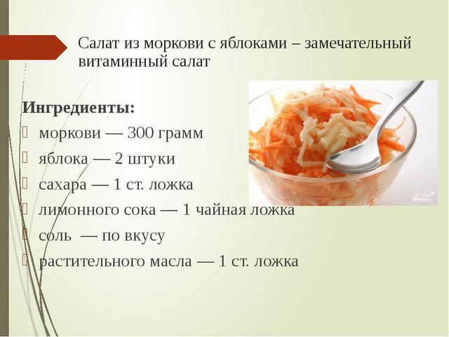 Салат из моркови с яблоками – замечательный витаминный салат Ингредиенты: мор...