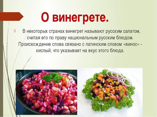 В некоторых странах винегрет называют русским салатом, считая его по праву н...