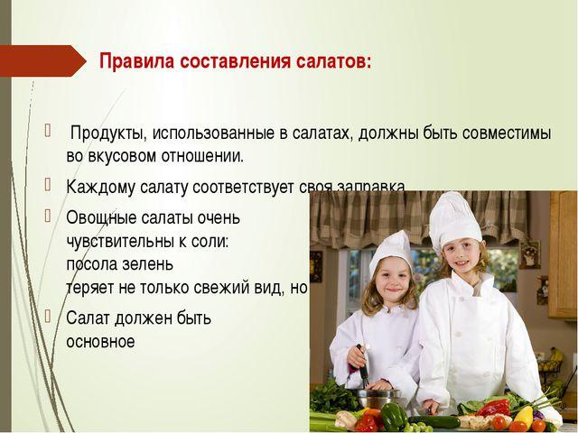 Правила составления салатов: Продукты, использованные в салатах, должны быть...