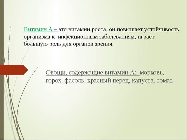 Витамин А – это витамин роста, он повышает устойчивость организма к инфекци...