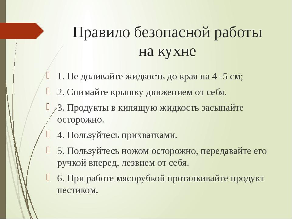 Правило безопасной работы на кухне 1. Не доливайте жидкость до края на 4 -5 с...