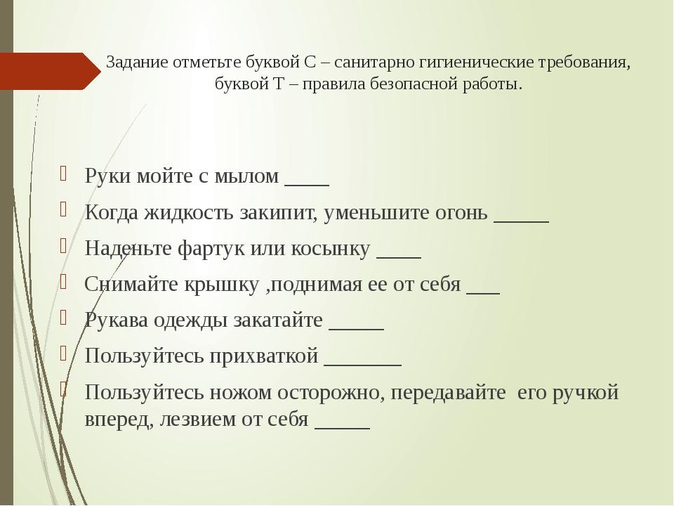 Задание отметьте буквой С – санитарно гигиенические требования, буквой Т – пр...