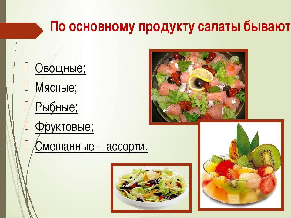 Какие виды салатов бывают