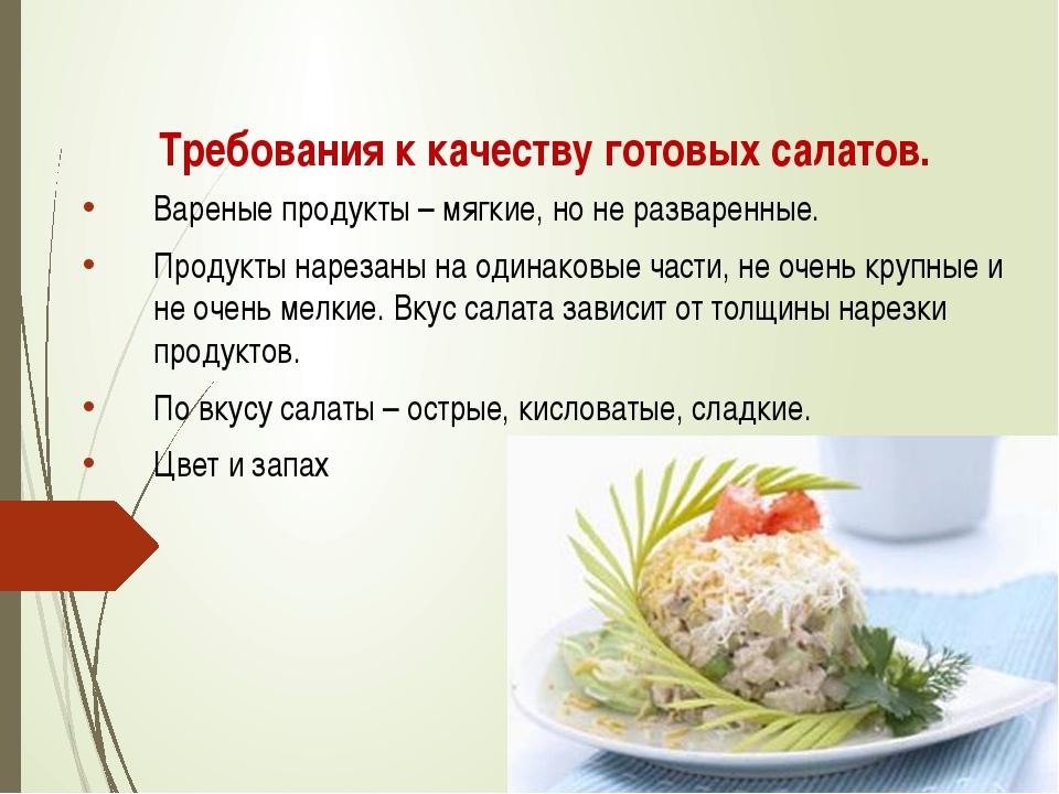 Вареные продукты – мягкие, но не разваренные. Продукты нарезаны на одинаковые...