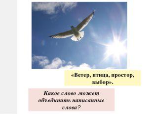 «Ветер, птица, простор, выбор». Какое слово может объединить написанные слова?