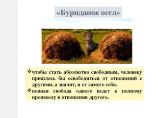 «Буриданов осел» чтобы стать абсолютно свободным, человеку пришлось бы освобо