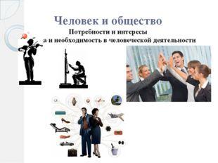 Человек и общество Потребности и интересы Свобода и необходимость в человечес
