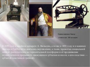 Первая машинка Зингер - стоимостью 100 долларов В 1850 году в швейном аппара