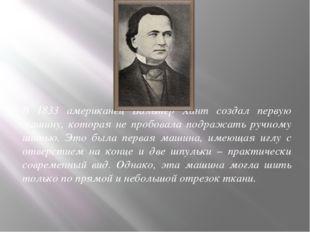 В 1833 американец Вальтер Хант создал первую машину, которая не пробовала под