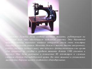 Бартоломео Тимонье была создана швейная машинка, работающая на крючковой игле