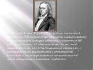 В 1845 году Эллиас Хоу в США разработал челночный стежок и в 1946 годы получи