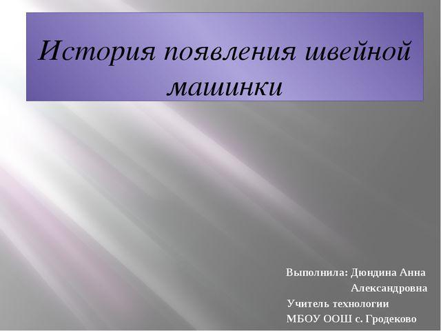 История появления швейной машинки Выполнила: Дюндина Анна Александровна Учите...