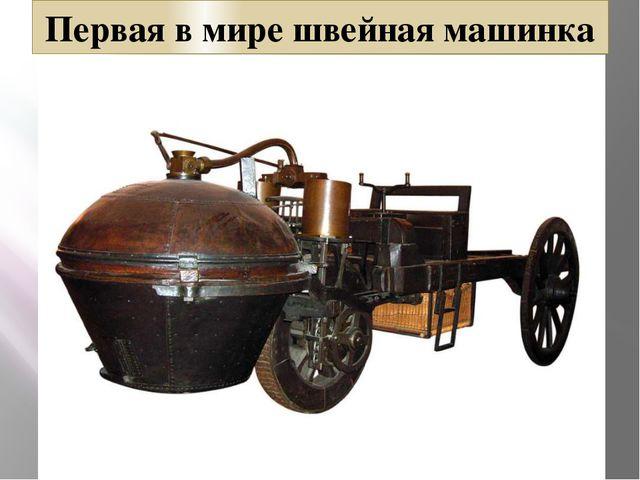 Первая в мире швейная машинка