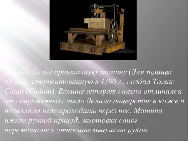 Однако более практичную машину (для пошива обуви), запатентованную в 1790 г....