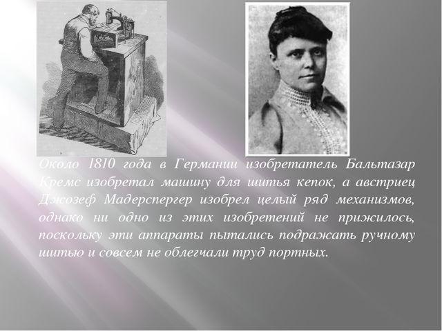 Около 1810 года в Германии изобретатель Бальтазар Кремс изобретал машину для...