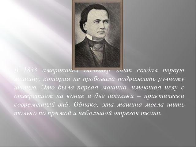 В 1833 американец Вальтер Хант создал первую машину, которая не пробовала под...