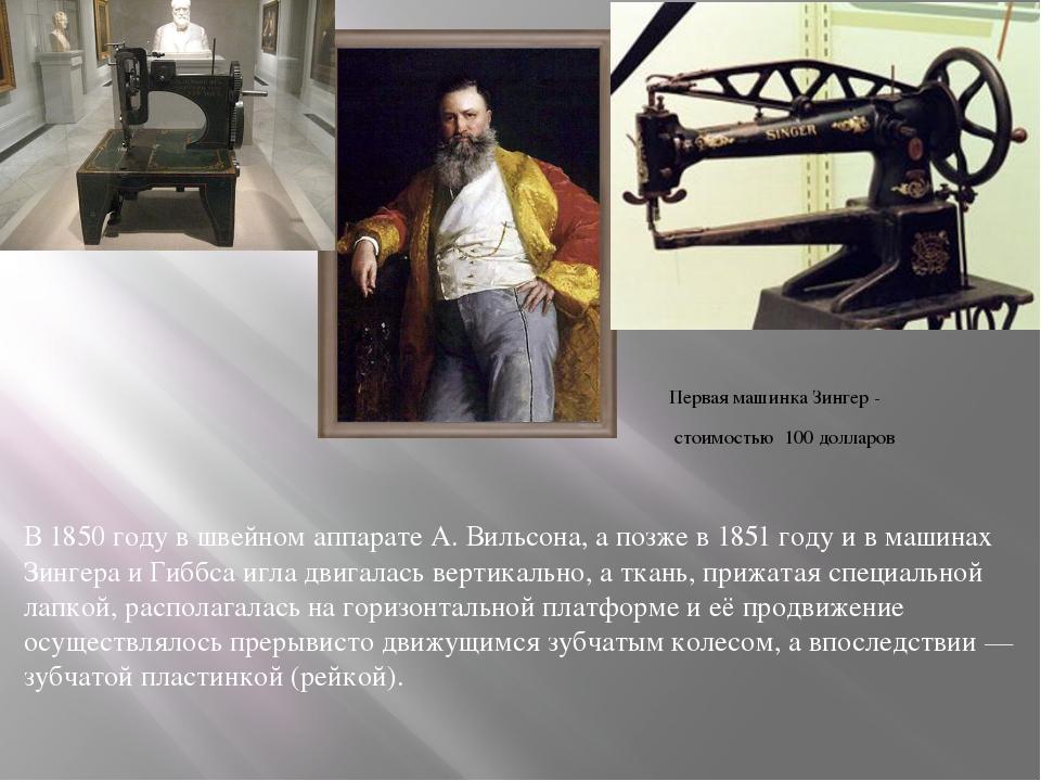Первая машинка Зингер - стоимостью 100 долларов В 1850 году в швейном аппара...