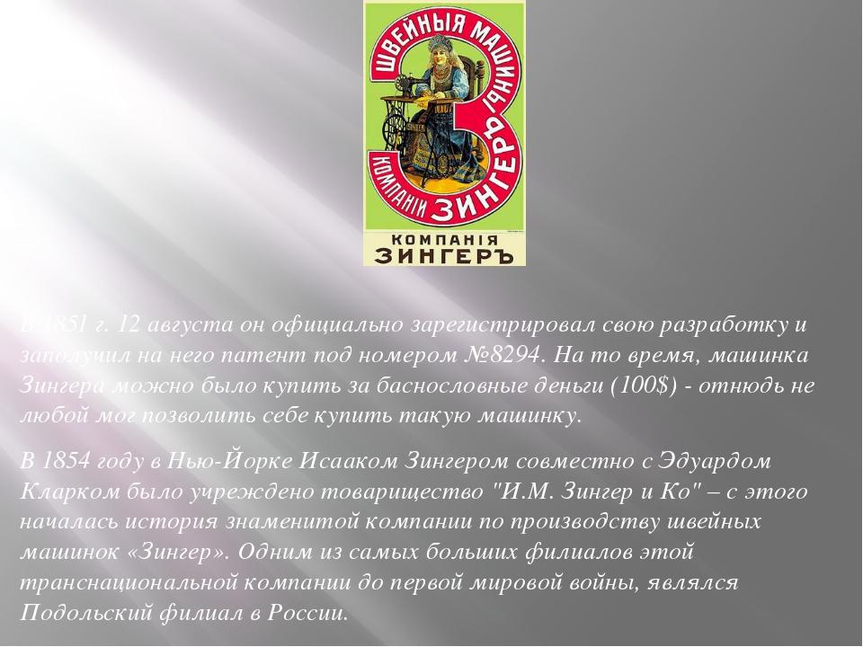 В 1851 г. 12 августа он официально зарегистрировал свою разработку и заполуч...