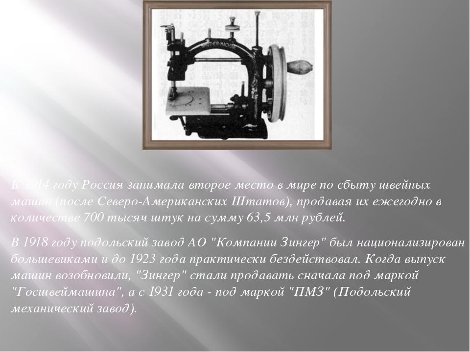 К 1914 году Россия занимала второе место в мире по сбыту швейных машин (посл...