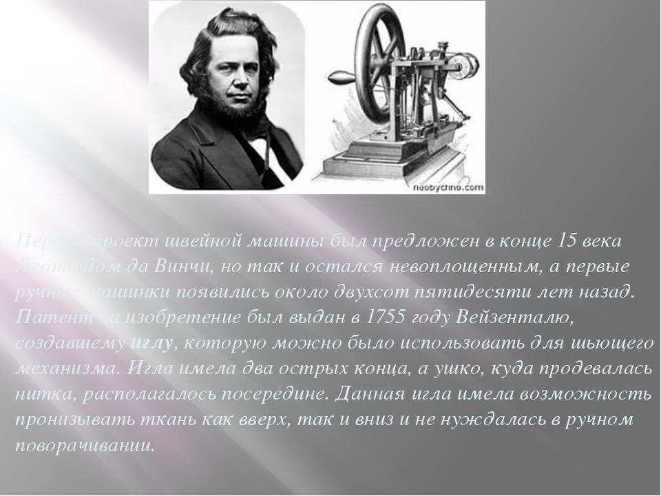 Первый проект швейной машины был предложен в конце 15 века Леонардом да Винч...