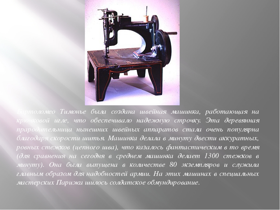 Бартоломео Тимонье была создана швейная машинка, работающая на крючковой игле...