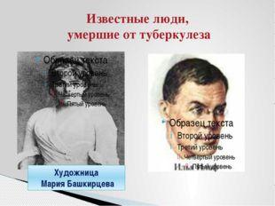 Известные люди, умершие от туберкулеза Художница Мария Башкирцева