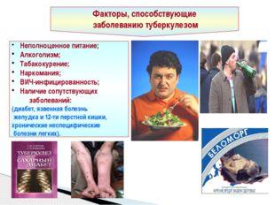 Факторы, способствующие заболеванию туберкулезом Неполноценное питание; Алког