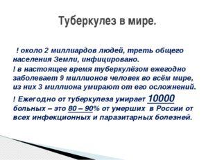 В соответствии с информацией ВОЗ ! около 2 миллиардов людей, треть общего нас