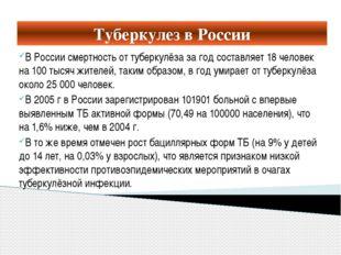 Туберкулез в России В России смертность от туберкулёза за год составляет 18 ч