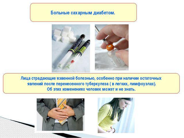 Больные сахарным диабетом. Лица страдающие язвенной болезнью, особенно при на...