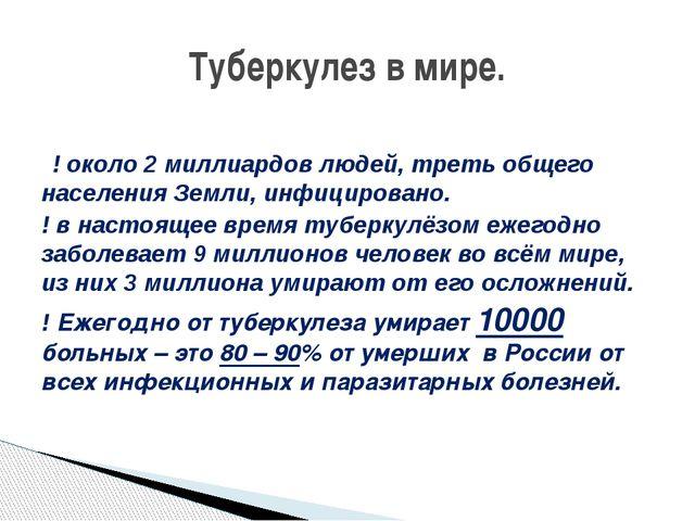 В соответствии с информацией ВОЗ ! около 2 миллиардов людей, треть общего нас...