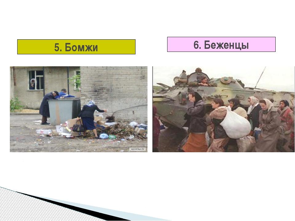 5. Бомжи 6. Беженцы