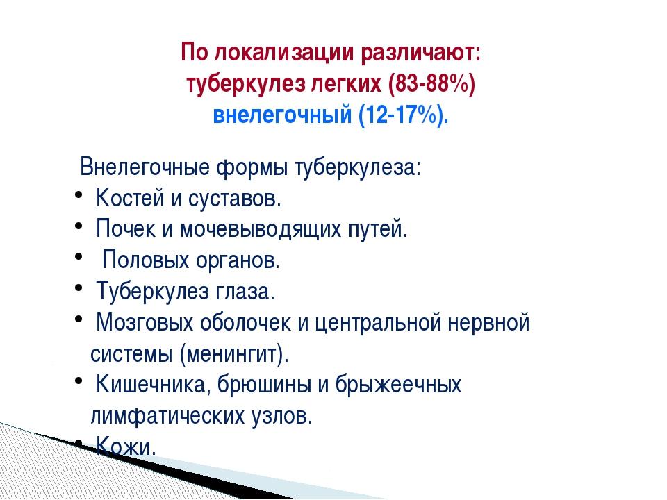 По локализации различают: туберкулез легких (83-88%) внелегочный (12-17%). Вн...