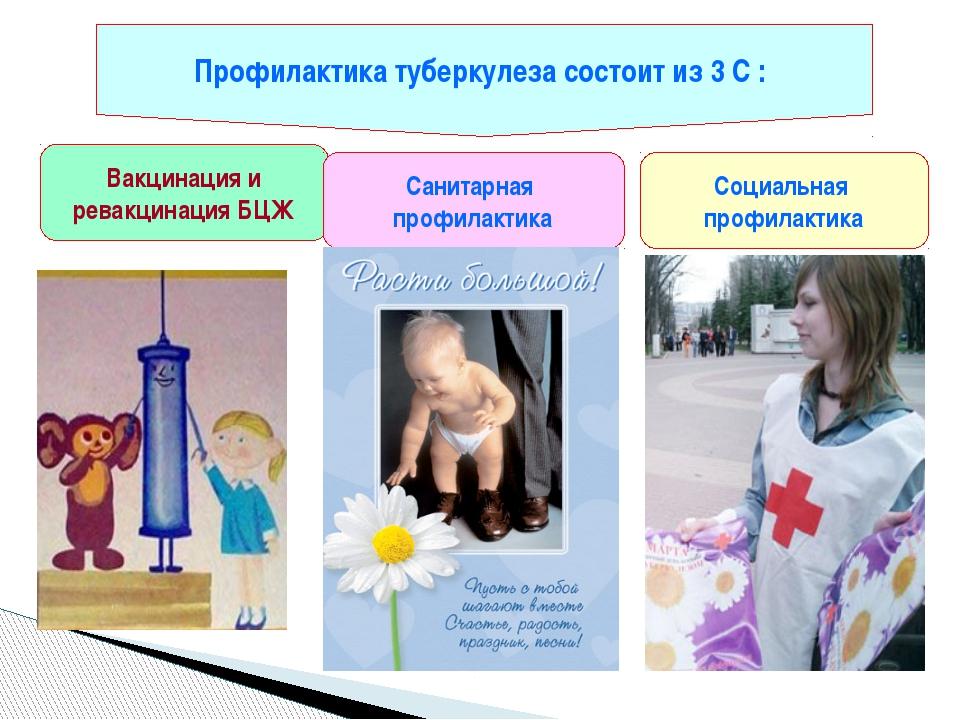 Профилактика туберкулеза состоит из 3 С : Вакцинация и ревакцинация БЦЖ Санит...