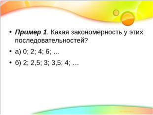 Пример 1. Какая закономерность у этих последовательностей? а) 0; 2; 4; 6; … б
