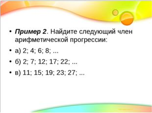 Пример 2. Найдите следующий член арифметической прогрессии: а) 2; 4; 6; 8; ..