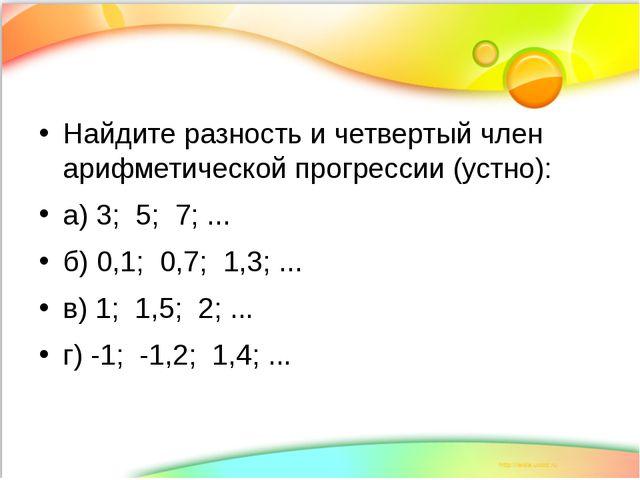 Найдите разность и четвертый член арифметической прогрессии (устно): а) 3; 5;...