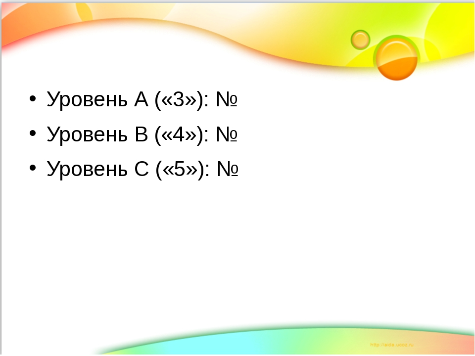 Уровень А («3»): № Уровень В («4»): № Уровень С («5»): №