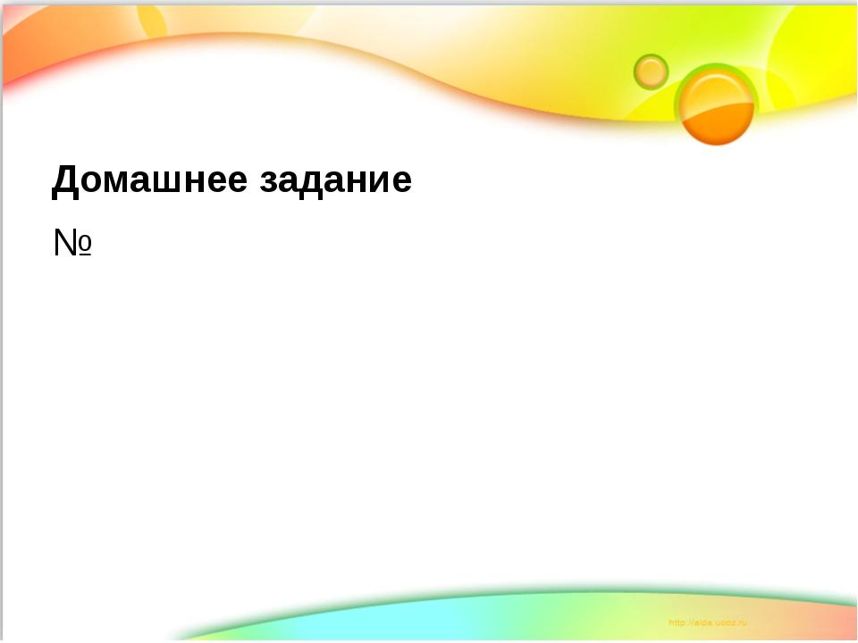 Домашнее задание №