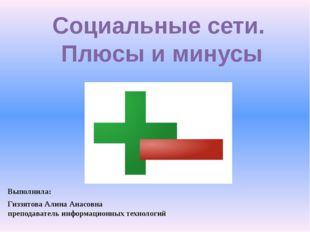 Выполнила: Гиззятова Алина Анасовна преподаватель информационных технологий С