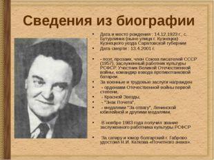 Сведения из биографии Дата и место рождения : 14.12.1923 г., с. Бутурлинка (н