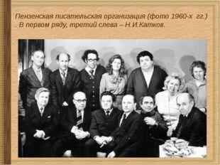Пензенская писательская организация (фото 1960-х гг.) . В первом ряду, третий