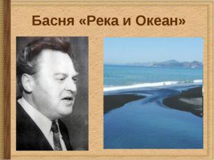 Басня «Река и Океан»