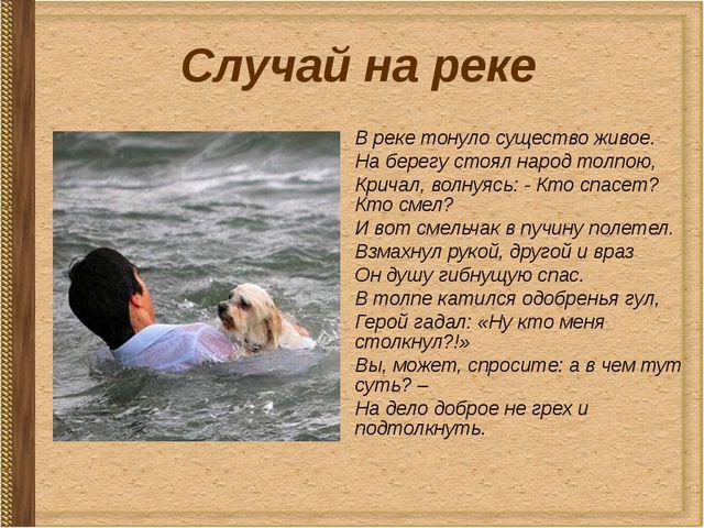 Случай на реке В реке тонуло существо живое. На берегу стоял народ толпою, Кр...