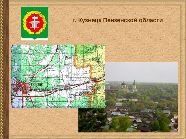 г. Кузнецк Пензенской области